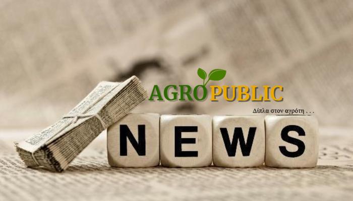 AgroPublic | 96379359 2682221332049136 9150294808990842880 n