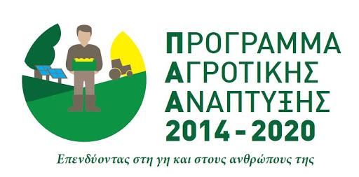 agrotikh anaptyxh programma