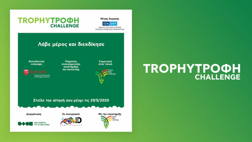 trophy challenge startup 1280x720 1