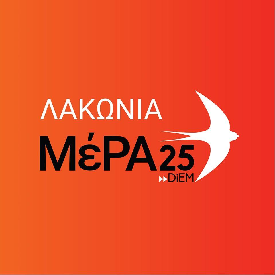 Αυτή η εικόνα δεν έχει ιδιότητα alt. Το όνομα του αρχείου είναι mera25-lakonia.jpg