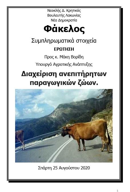 AgroPublic | ΕΞΩΦΥΛΛΟ ΒΟΕΙΔΗ 1