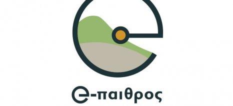 AgroPublic | e paithros