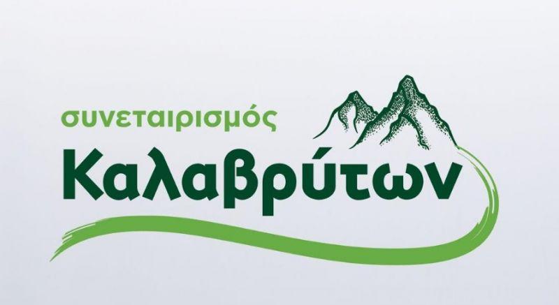 AgroPublic | sunetairismos kalavruton