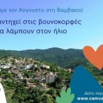 AgroPublic   vamvakou 1 681x383 1