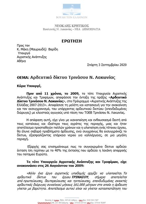 AgroPublic | υγψ