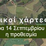 AgroPublic | Images dasarxeio