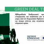 AgroPublic | greendealtimes2592020 768x512 1
