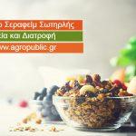 AgroPublic | healthy breakfast 1 1