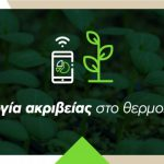 AgroPublic | georgia akriveias