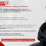 AgroPublic | ΔΙΑΔΙΚΤΥΑΚΗ 20 ΝΟΕ ΑΦΙΣΑ
