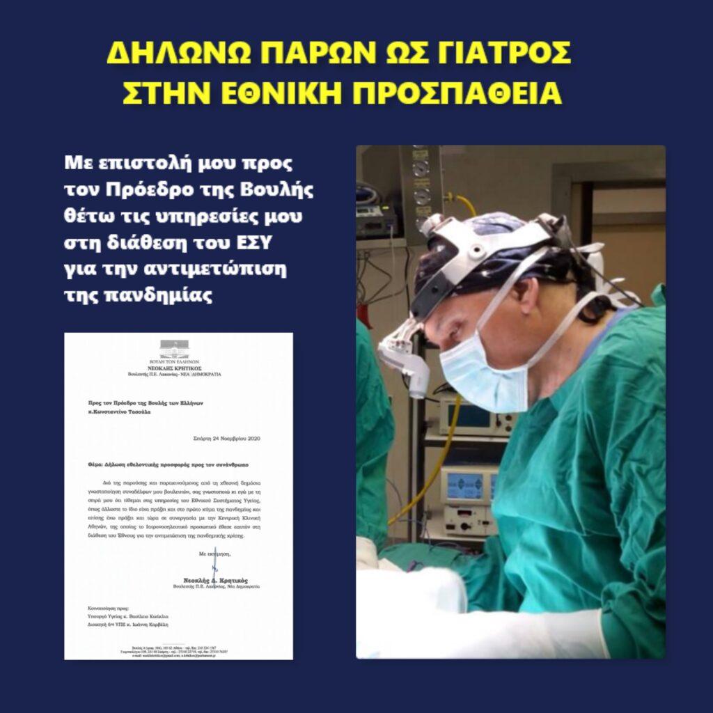 AgroPublic | ΝΚ ΔΤ Δηλώνω Παρών ως Γιατρός