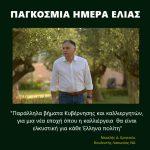 AgroPublic | ΝΚ ΔΤ Παγκόσμια Ημέρα Ελιάς 2