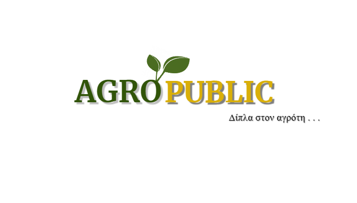 AgroPublic | Copy of Agricolture logo Made with PosterMyWall 9 1