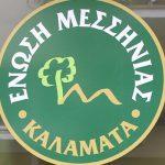 ΕΑΣ Μεσσηνίας: Βορά στους πιστωτές της , με συσσωρευμένα χρέη που φτάνουν τα 18 εκατ. ευρώ!