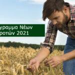 farmers20180315 1