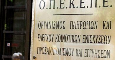 Χωρίς επιδοτήσεις αγρότες της ανατολικής Θεσσαλονίκης λόγω γραφειοκρατίας του ΟΠΕΚΕΠΕ