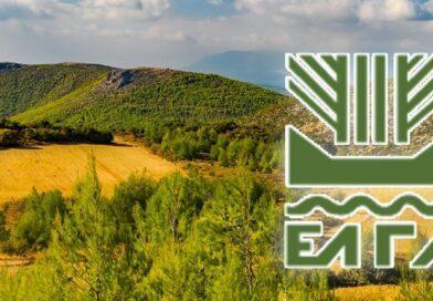 ΕΛΓΑ: Προσλήψεις γεωπόνων