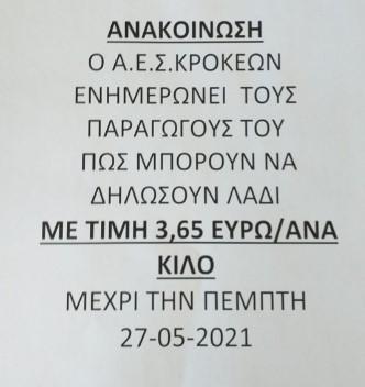AgroPublic | ΛΑΔΙ ΚΡΟΚΕΕΣ