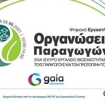AgroPublic | gaia synedrio1