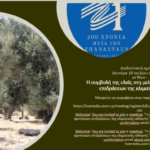 AgroPublic | 5. ελιά 2 696x392 1