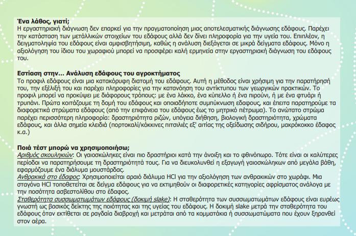 AgroPublic | image 4