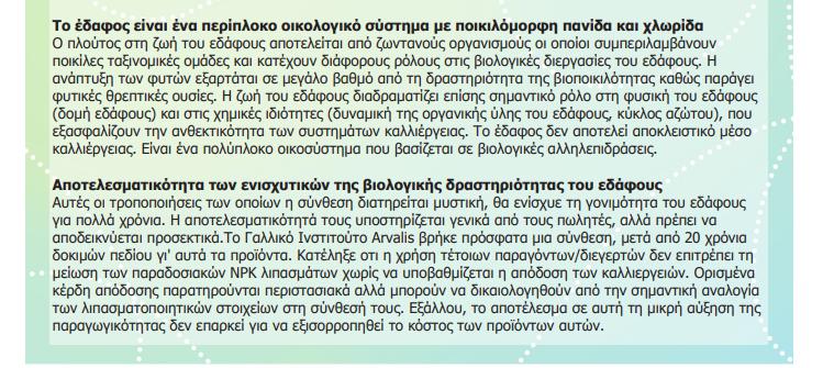 AgroPublic | image 5