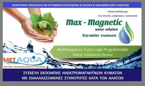 MAX MAGNETIC.LOGO